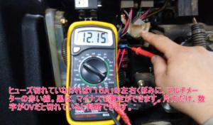 ヒューズで電圧測定