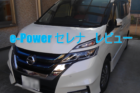 e-Powerセレナ