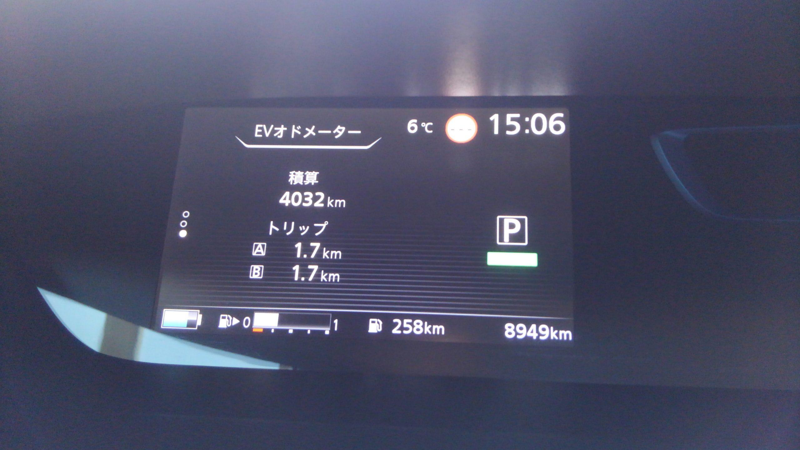 e-Powerセレナメーター