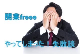 開業freee失敗