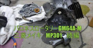 三菱メイキMP301