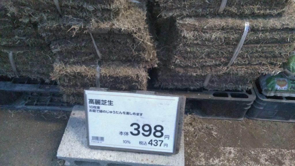 切り芝の束