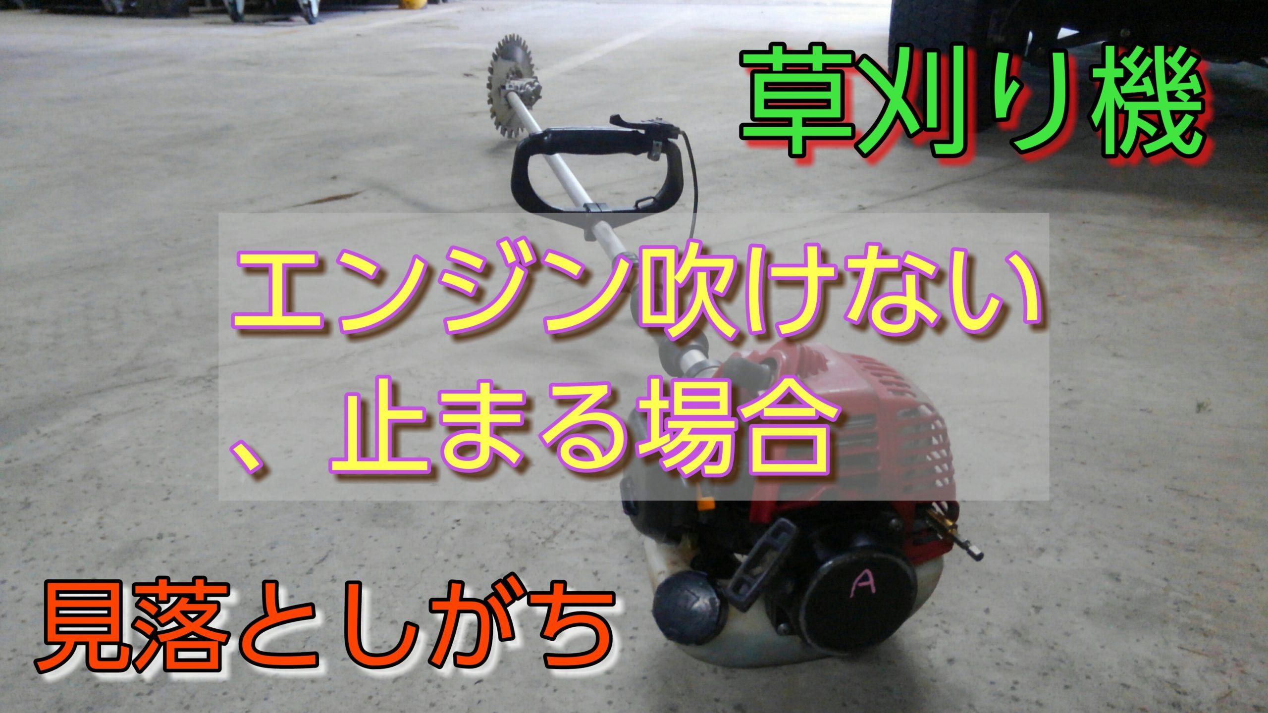 草刈り機エンジン