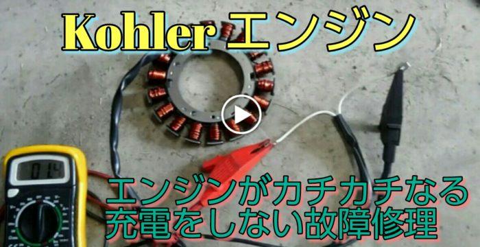 Kohlerエンジンオルターネーター