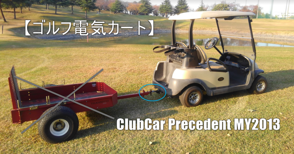 中古ゴルフカート【電気式】