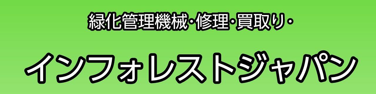 ☆緑化機械メカニックの☆ブログ☆