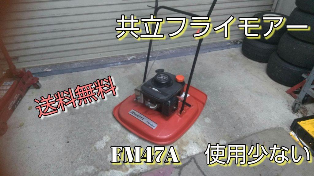 中古フライングモアーFM47A