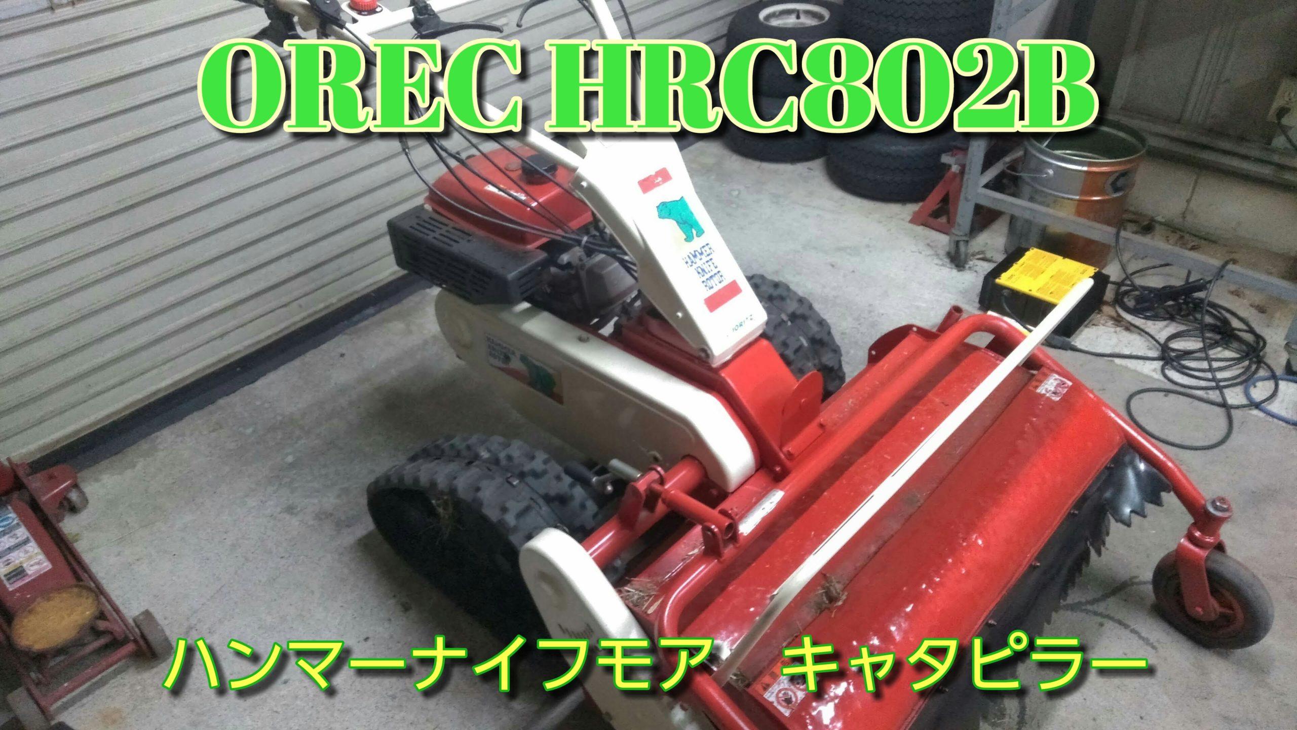 ハンマーナイフモアHRC802B