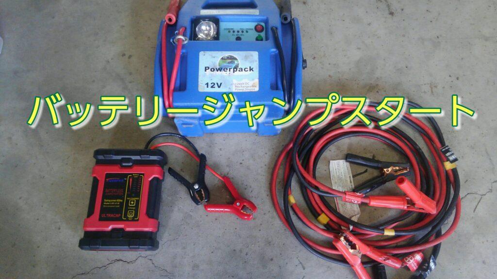 バッテリージャンプスタート道具
