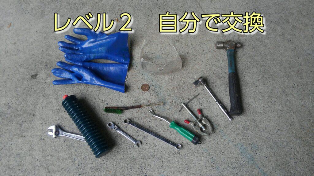 バッテリー交換工具