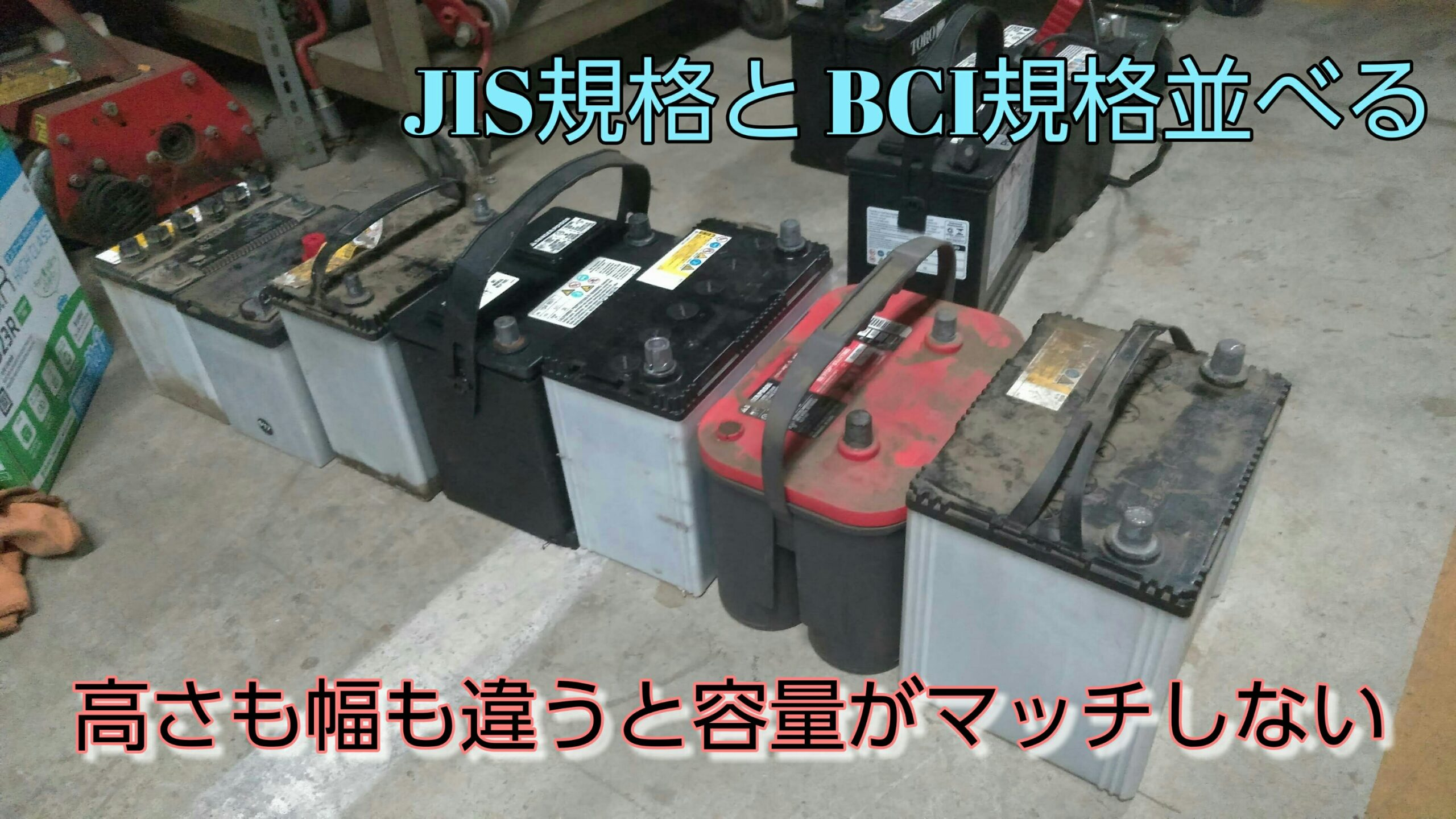 BCI規格とJIS規格