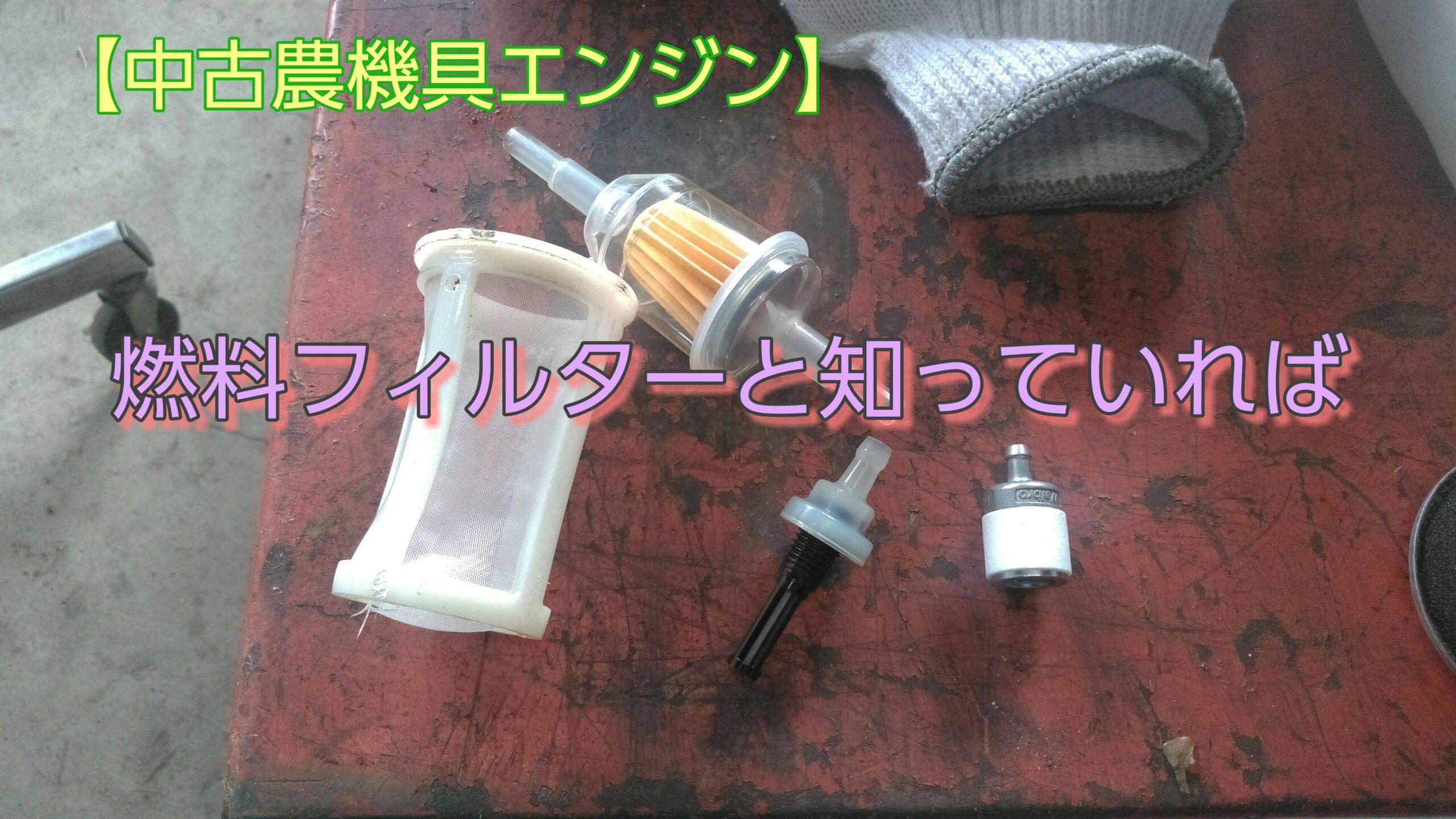 燃料フィルター 農機具エンジン