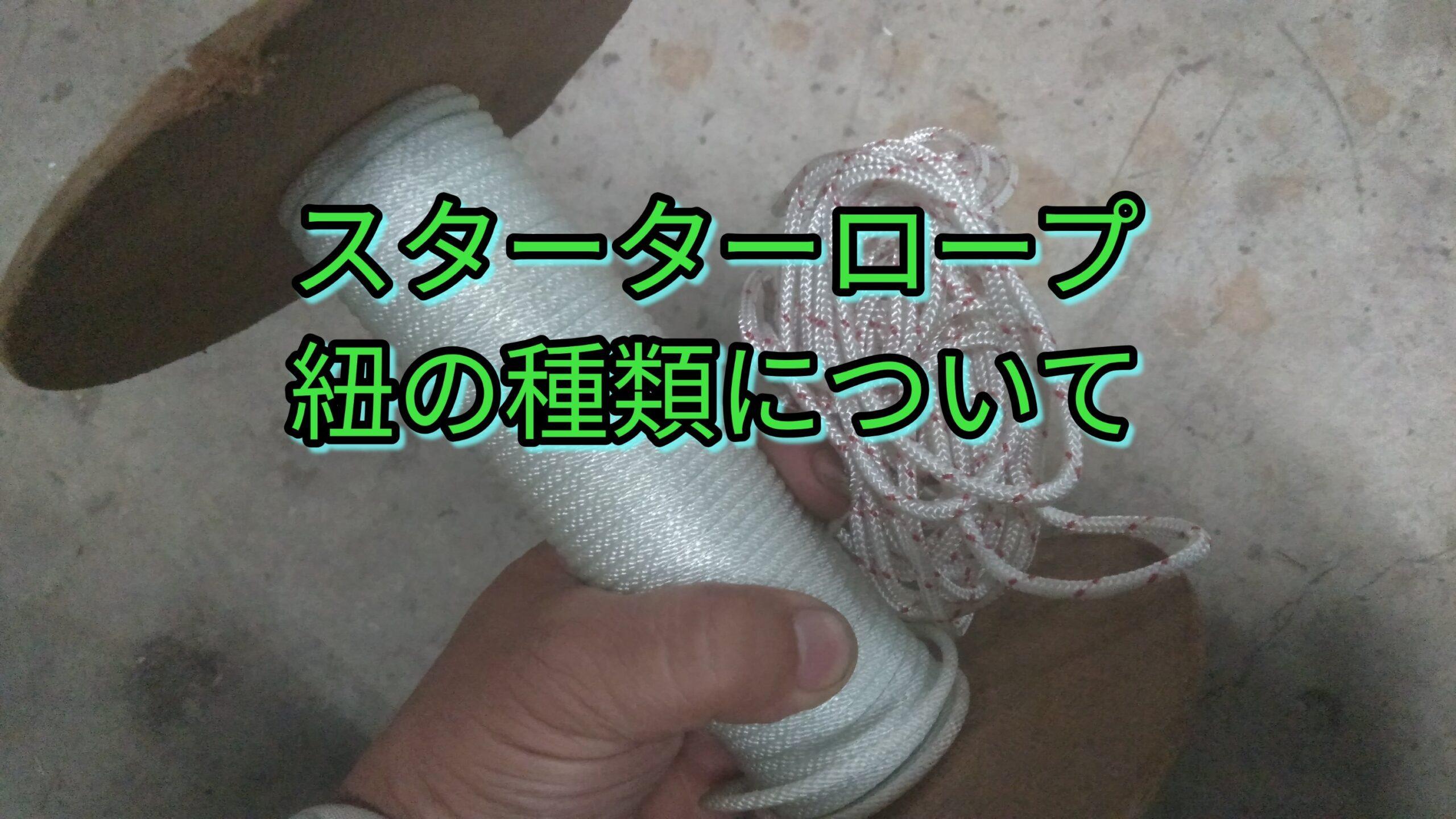 スターターロープの紐について